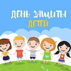 День Защиты Детей - на Причале Добра!